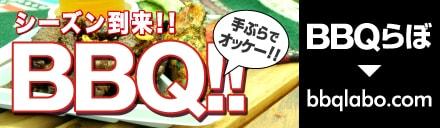 手ぶらで楽しめる バーベキューレンタルなら 大阪の「BBQらぼ」