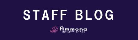 Ammona スタッフブログ