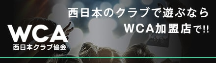 WCA 西日本クラブ協会