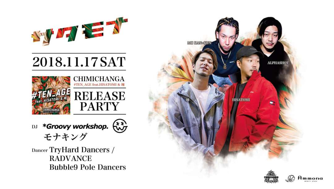 【RELEASE PARTY】#TEN_AGE