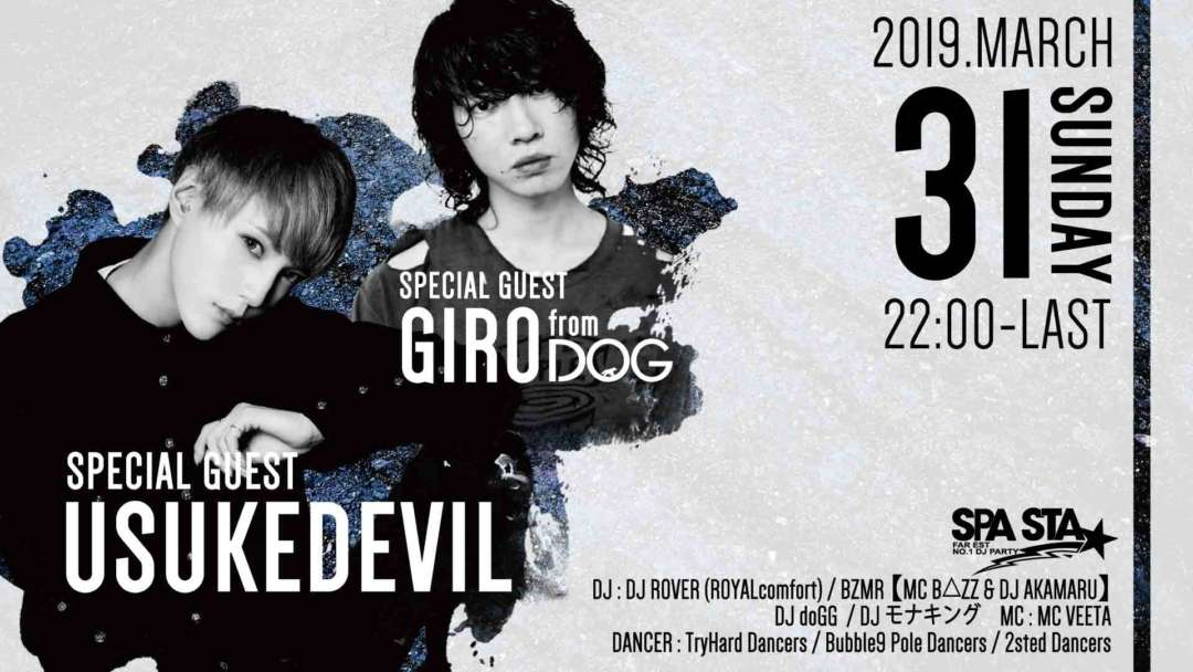 SPECIAL GUEST : USUKEDEVIL / GIRO from DOG
