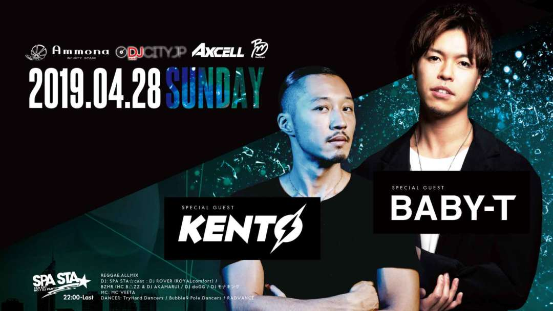 SPECIAL GUEST :  DJ BABY-T / DJ KENTØ