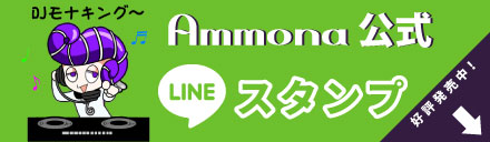 Ammona公式LINEスタンプ