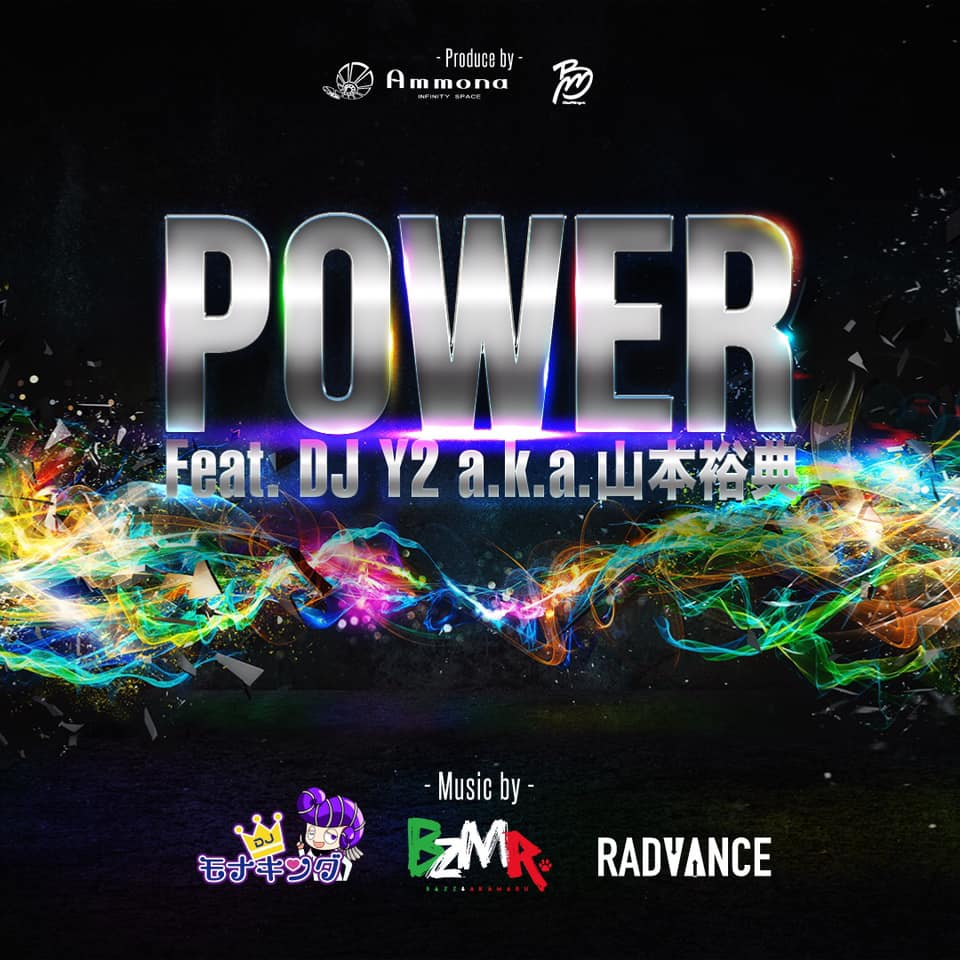 POWER feat.DJ Y2 a.k.a.山本裕典