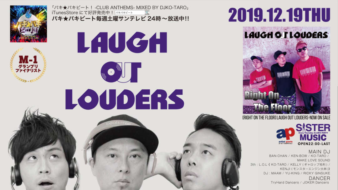 SPECIAL GUEST:LAUGH OUT LOUDERS