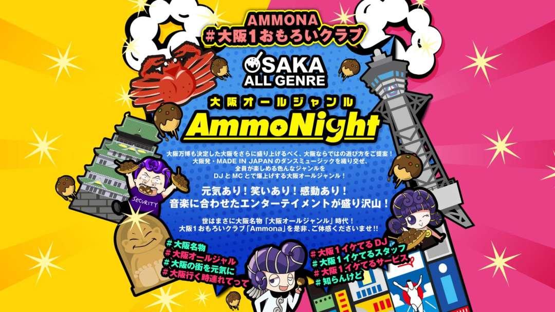 大阪オールジャンル AmmoNight