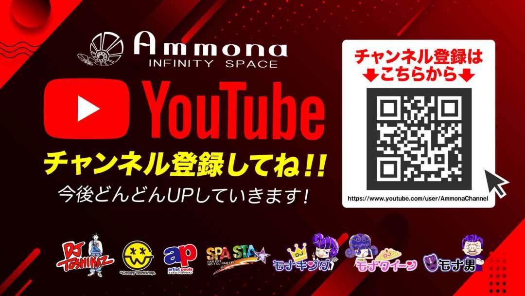 YouTubeチャンネル登録してね!!