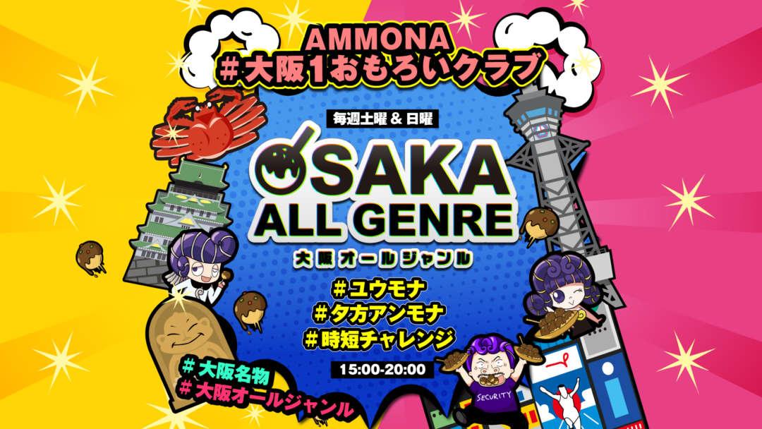 AMMONA #大阪1おもろいクラブ